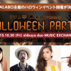 【10.30 開催】「UTALABO presents HALLOWEEN PARTY」