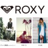 【東京公演】ROXY presents Christmas on the beachに出演します