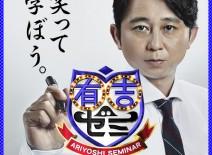 【1.14 出演】有吉ゼミ | 新春スペシャル