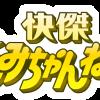 関西テレビ「快傑えみちゃんねる」に出演