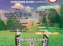 【10月15日出演】AKINOOTO -秋の音- 2017