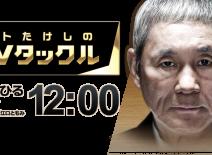 【8月6日出演】テレビ朝日「ビートたけしのTVタックル」