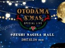 【12月24日出演】OTODAMA X'MAS SPECIAL LIVE @ZUSHI NAGISA HALL