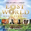 【8月25日出演】LOST∞WORLD MUSIC FESTIVAL