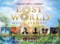 【8月25日出演】LOST∞WORLD MUSIC FESTIVAL