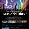 【6月2〜5日公演】MSCクルーズ「MUSIC JOURNEY