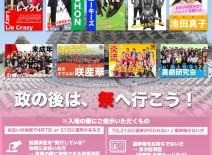 【4月21日公演】University Music Festa. 2019 大阪