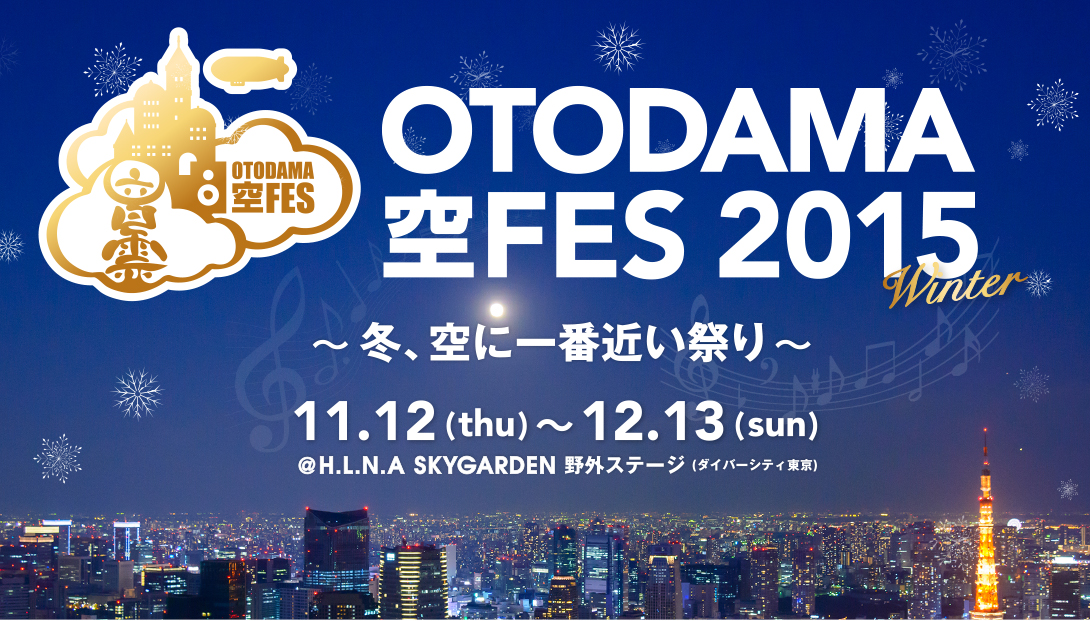 OTODAMA 空FES 2015 winter 開催決定!