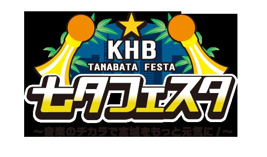 【8.6~8 開催】KHB七夕フェスタ 〜音楽の力で宮城をもっと元気に!〜