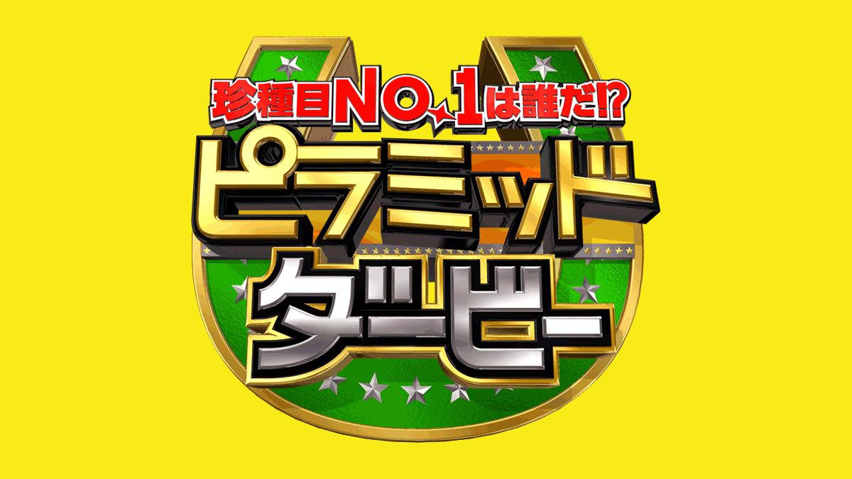 【7.17 出演】TBSテレビ「ピラミッドダービー」