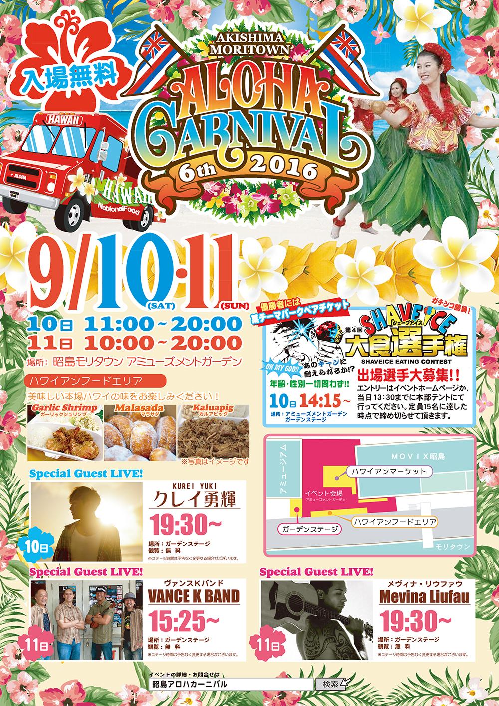 【9.10~11 開催】ALOHA CARNIVAL 出演決定