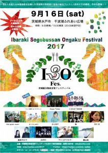 ibaraki_2017