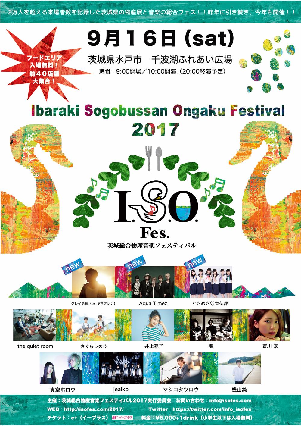 【9月16日出演】茨城総合物産音楽フェスティバル