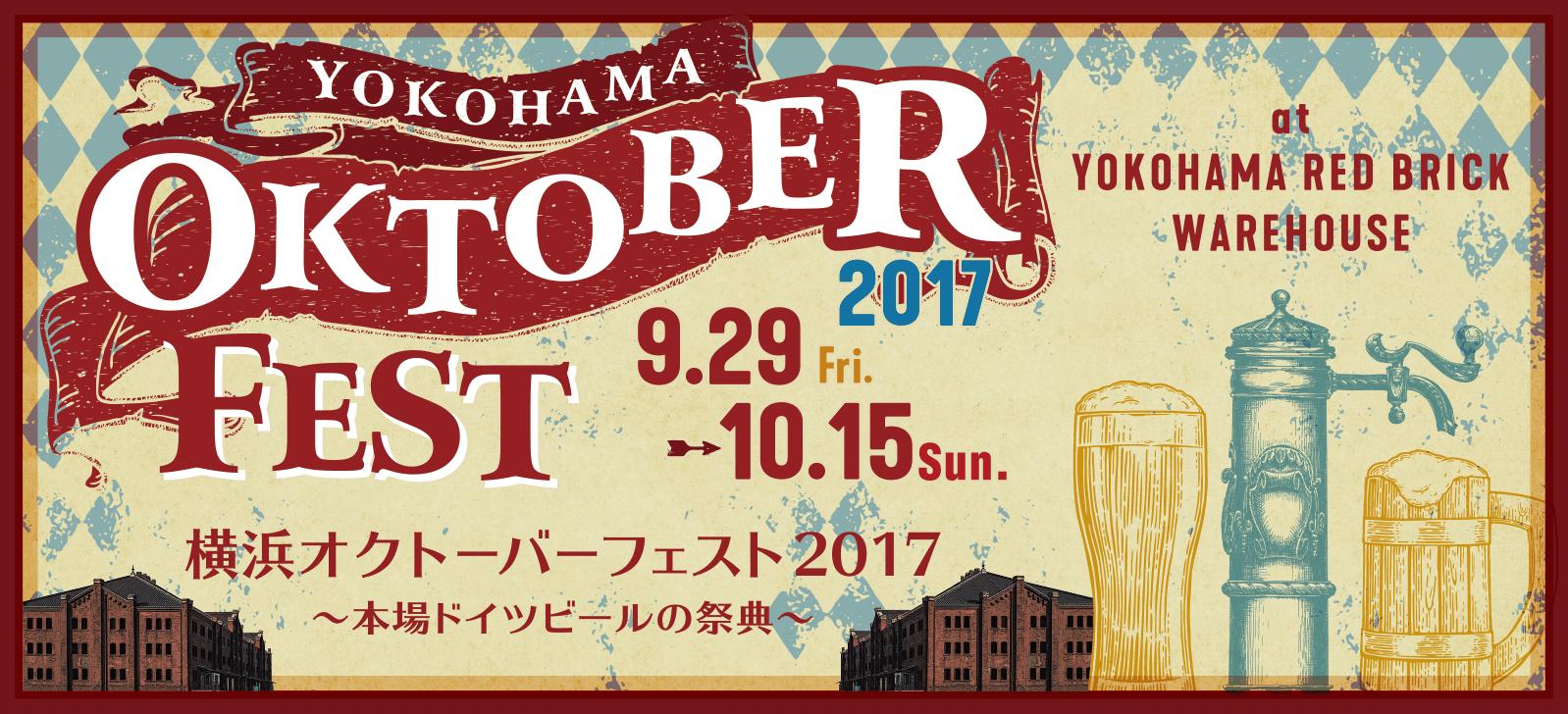【10月7日/10日出演】横浜オクトーバーフェスト2017