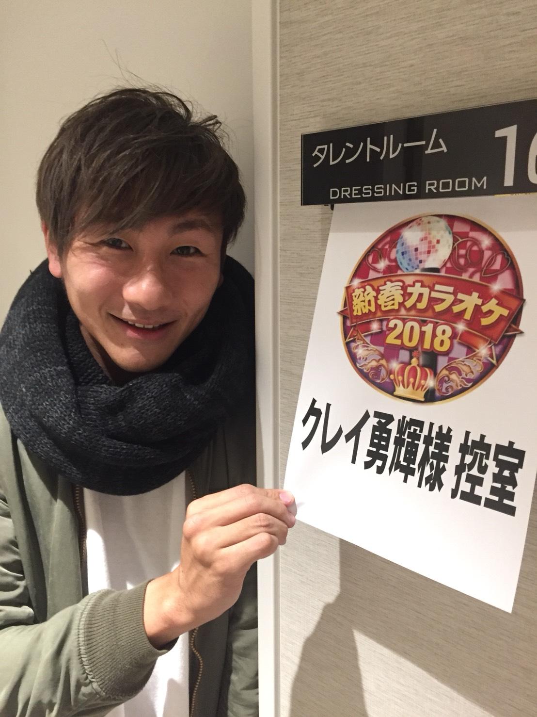【12月31日出演】テレビ東京 「落ちましておめでとうございます!」