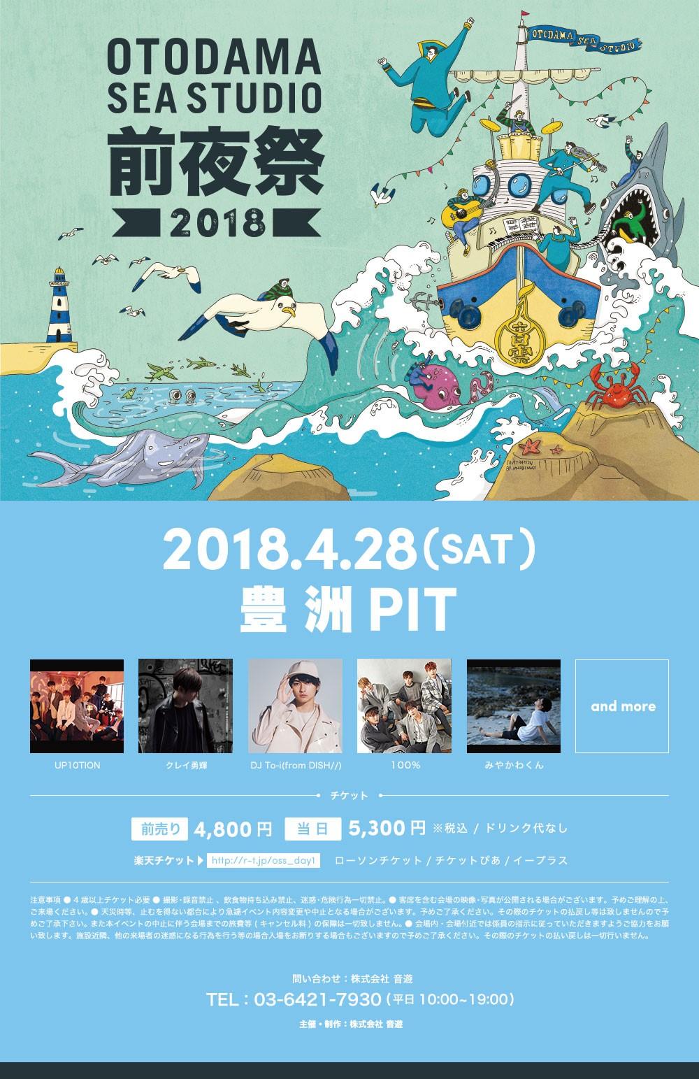 【4月28日出演】OTOAMA SEA STUDIO 前夜祭 2018