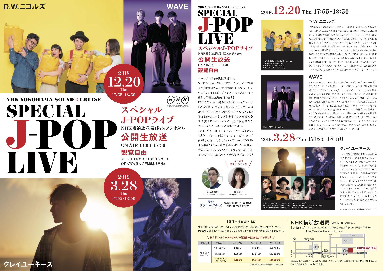 【3月28日放送】SPECIAL J-POP LIVE