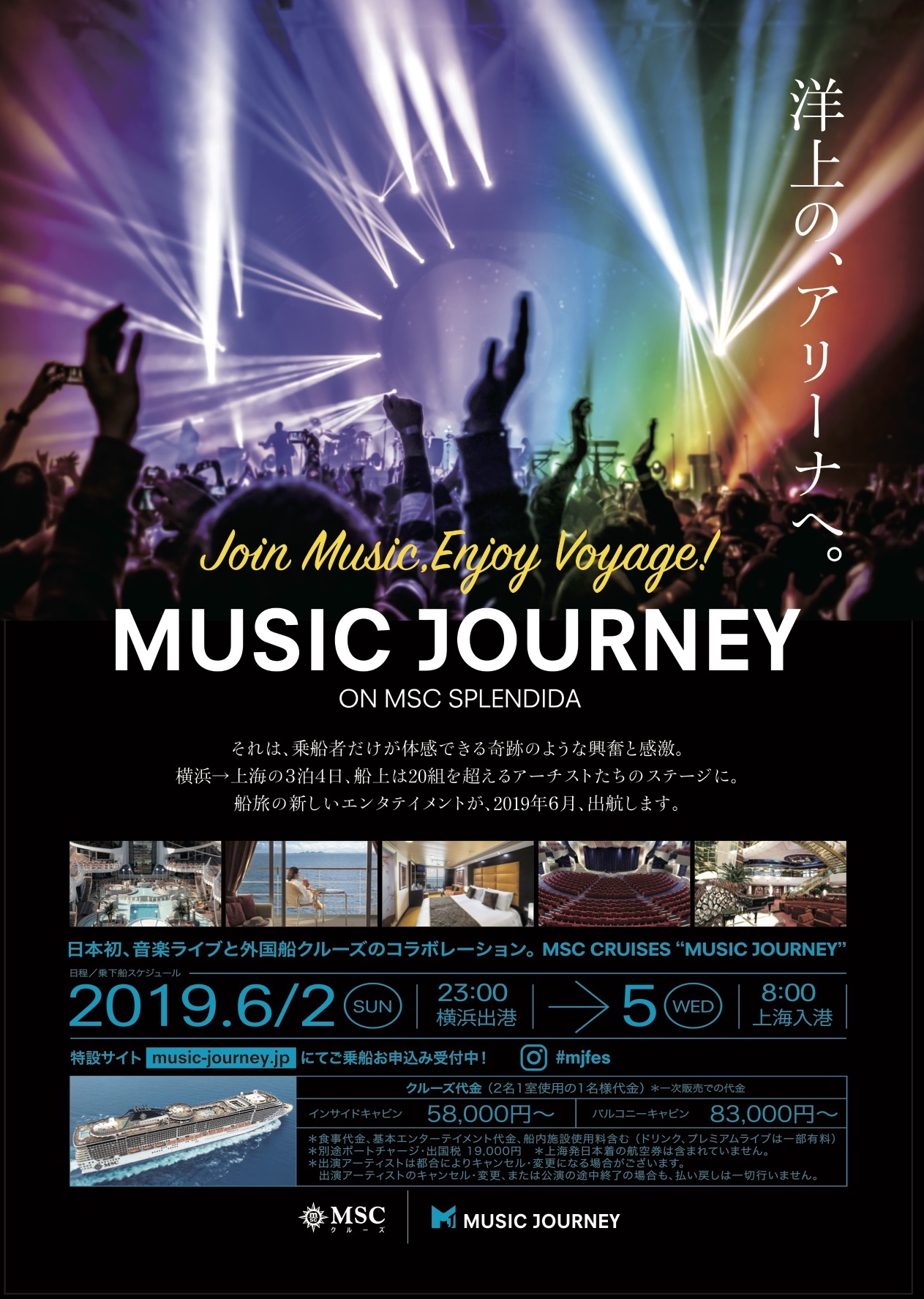 ※日程変更※【10月18〜21日公演】MSCクルーズ MUSIC JOURNEY
