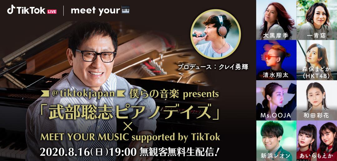【8月16日出演】僕らの音楽 presents 「武部聡志ピアノデイズ」 x MEET YOUR MUSIC supported by TikTok